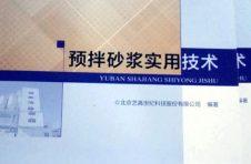 艺高编著《预拌砂浆实用技术》出版