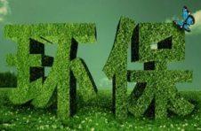 环保税税额标准各地陆续出台