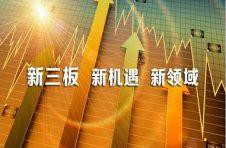热烈庆祝北京艺高世纪科技股份有限公司以优良业绩挂牌上市!