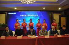 热烈祝贺艺高子公司世纪百成与北京泽信控股集团签约供应商战略采购