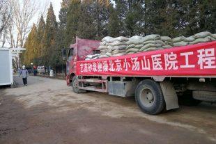 武汉加油!中国加油!|抗击疫情,艺高股份在行动!